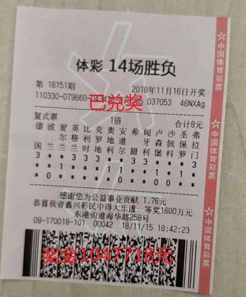 男子8元命中104万足彩大奖 称店主给的推荐真准