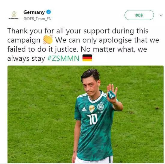 德国队官推致歉