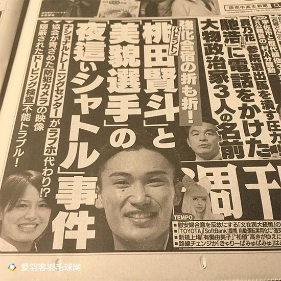 日本某雜誌爆出的桃田賢鬥和福島由紀事件