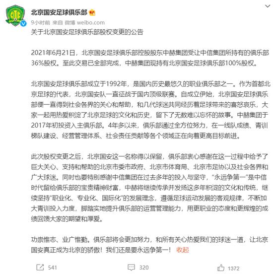 評論:北京國安名字保住了 并不意味萬事大吉……