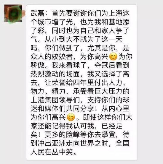 根宝赛后发微信恭喜武磊,并解释了为何昨晚默默离开球场