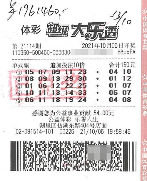 男子机选擒大乐透196万 距停售仅13秒出的票