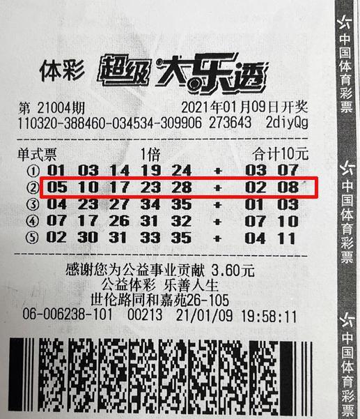 老彩民10元喜中大乐透678万:完全是自己运气好-票