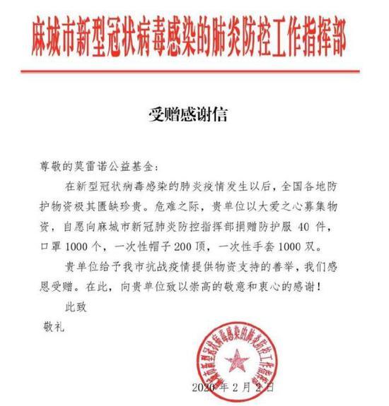 申花外援莫雷诺公益基金所采购的第二批物资抵达湖北。
