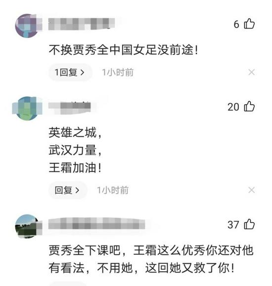 【博狗体育】水庆霞替贾秀全?圈内人:临时救火 踢完全运就返沪