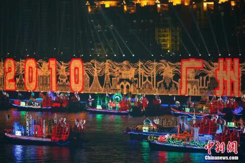 广州第十六届亚运会开幕式启动珠江巡游,45个代表团的灯光彩船畅游珠江。