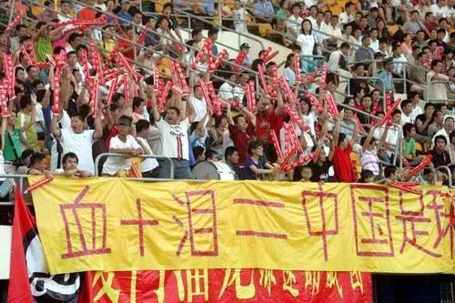 (球迷的血泪就浇灌出这样的中国足球?)