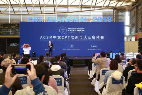 中国体育科学学会运动医学分会主任委员李国平发表致辞