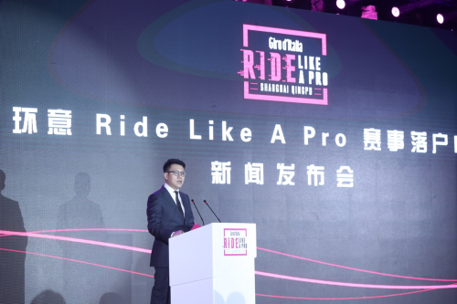 (刘奕在环意Ride Like A Pro落户上海发布会上致辞)