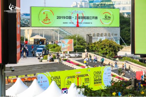划出新花young 2019中国·上海划船器公开赛热力开划