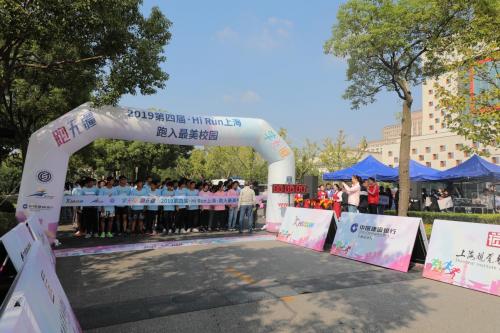 """""""2019Hi Run上海·跑入最美校园""""第19站鸣枪开跑!"""