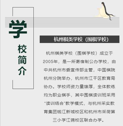 杭州棋类学校2020年围棋读训班 招生选拔赛规程