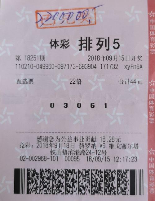 男子44元中体彩220万:每次投注不超过百元