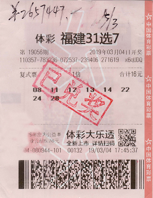 男子16元自选号擒体彩265万:与家人一同分享
