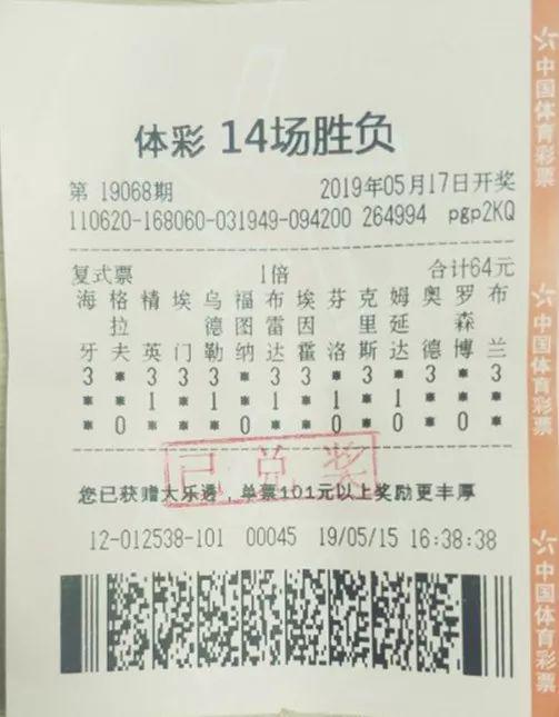 退休老人64元中足彩头奖14万 没事儿就到彩站坐坐