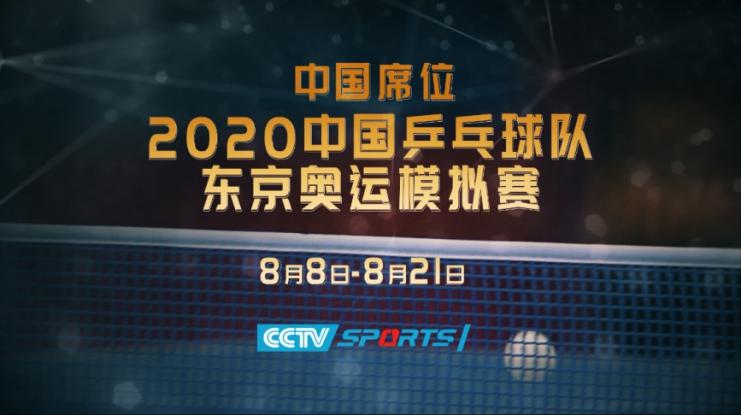 国乒奥运模拟赛海南启程 完全复刻东京奥运会赛程