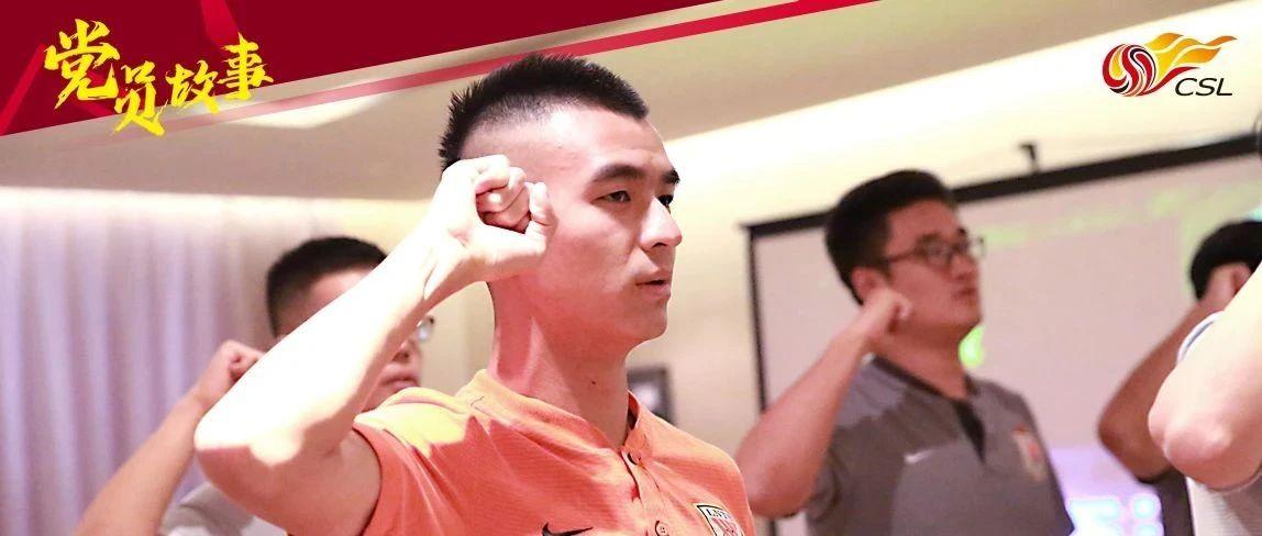 山東泰山隊劉彬彬:加入中國共產黨是一生榮耀