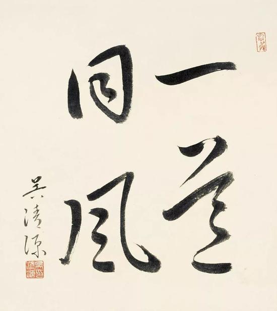 """吴清源书法""""一道同风"""""""