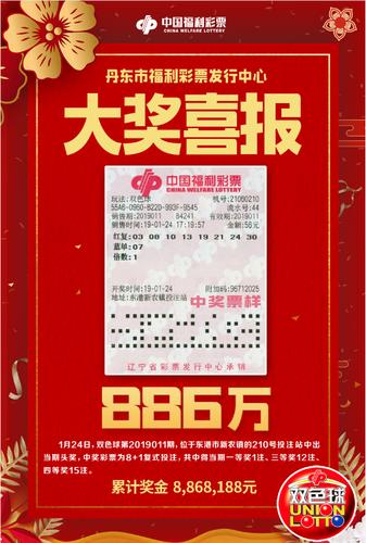 老彩民随手写号坚守3年56元揽双色球886万