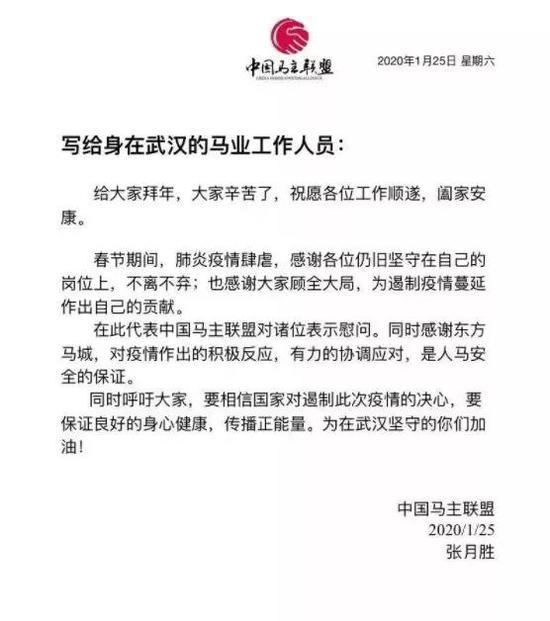 中国马主联盟主席张月胜致信慰问身在武汉的马业工作人员