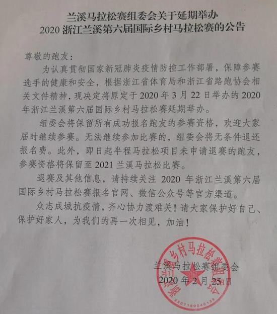 浙江又一场马拉松宣布取消 上半年这些赛事都将延期
