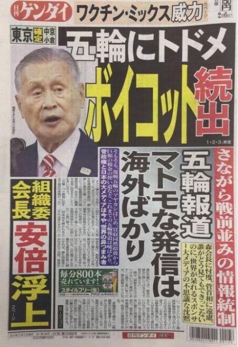 【博狗扑克】中新网:森喜朗祸从口出遭质疑 奥运前景蒙阴影