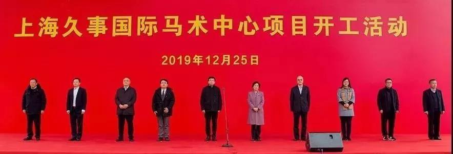 上海久事国际马术中心项目开工!