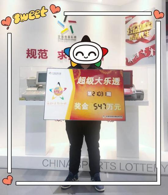 男子守号4载擒大乐透547万 平复数天后才现身领奖