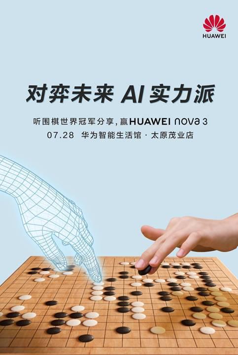 围棋与智慧科技的激荡 世冠亮相华为智能生活馆