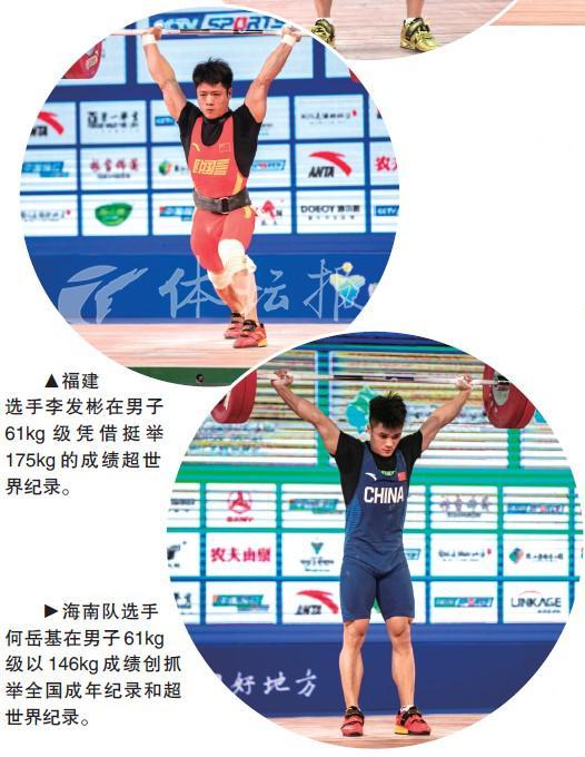 男子举重全锦赛:283名健儿拼搏 9项全国纪录被破