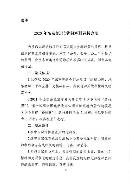 东京奥运会游泳项目选拔办法公布 世锦赛冠军直通