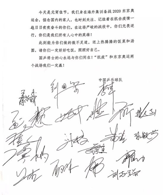 【博狗扑克】中国乒协牵线!美乒协为武汉捐赠264箱消毒湿巾