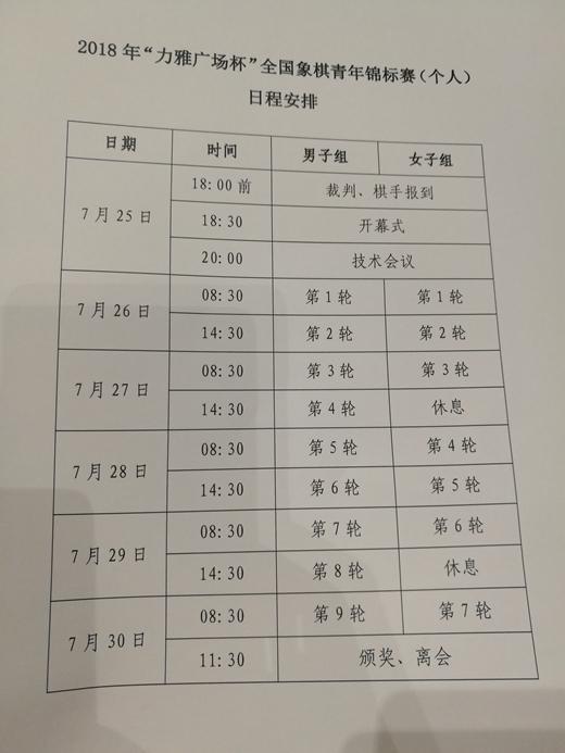 力雅广场杯锦标赛开幕 李泽超:提升青年象棋影响