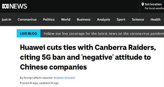 商业环境太差 华为提前终止对澳橄榄球队赞助
