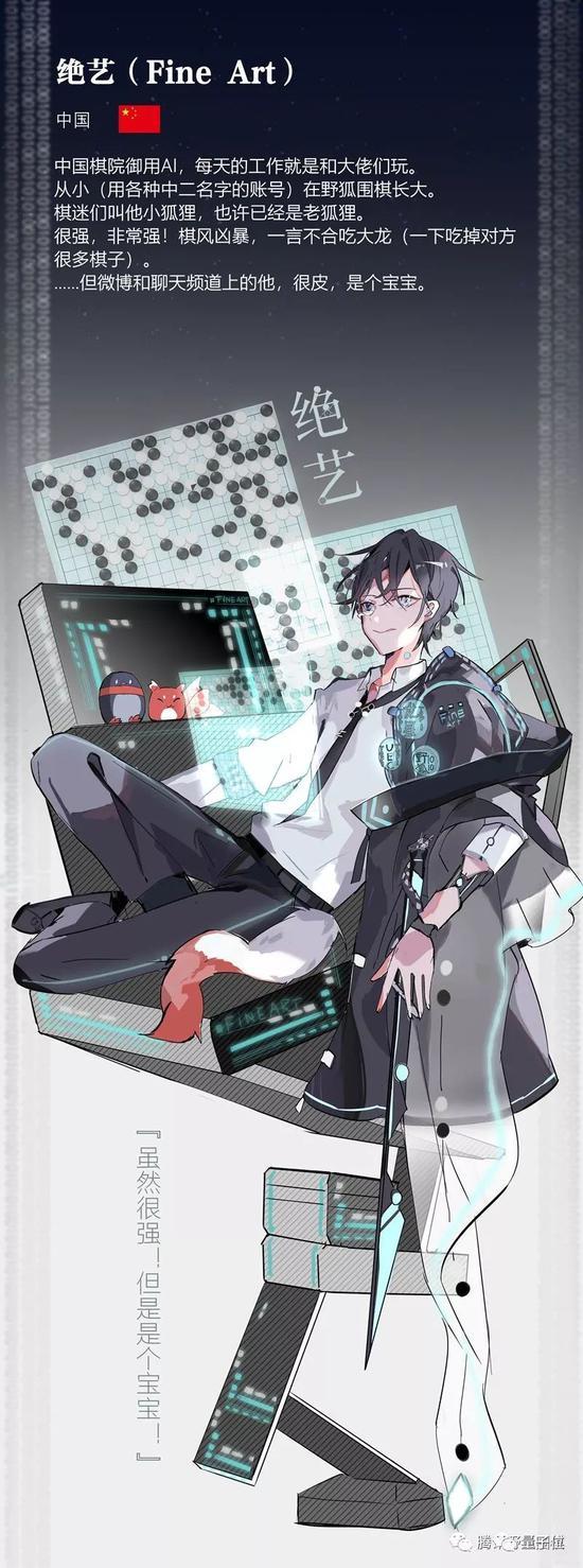 绝艺11连胜横扫中美日韩对手 称霸围棋AI大战