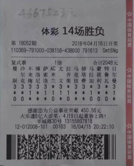 复式防冷多算一招 抚州球迷2048元中足彩466万