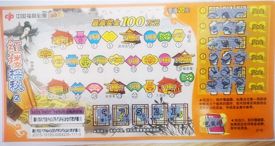 西藏彩民钟情刮刮乐斩获福彩100万:奖金用来还房贷