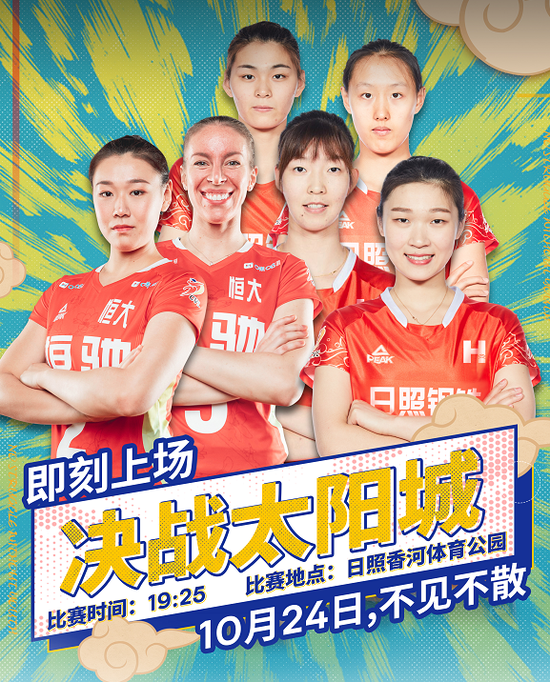 山东女排将与广东举行对抗赛 北京外援启程来华