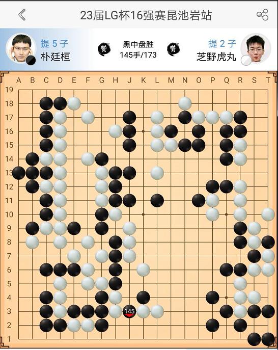 结合AI分析:朴廷桓屡出最强手 控制力愈发可怕