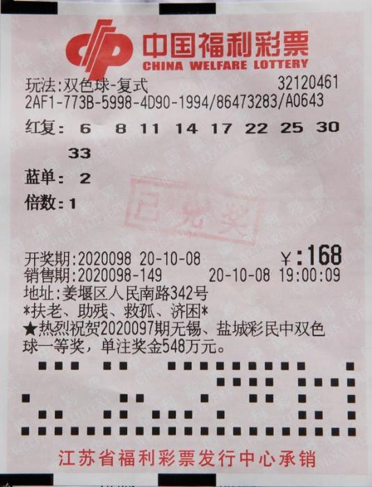 无心插柳!男子一时兴起自编复式擒福彩814万-票