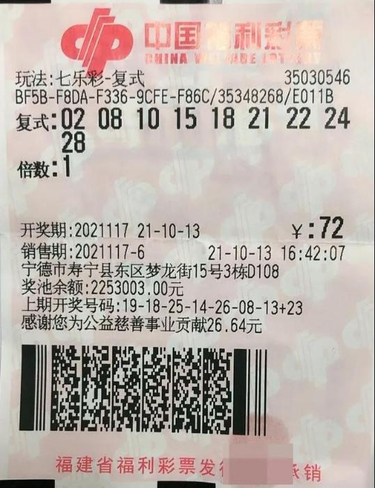 铁杆粉丝复式票擒福彩185万 第一次买就中奖!