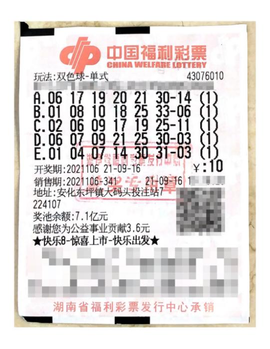 男子10元中双色球813万携家人兑:曾是3D游戏忠粉