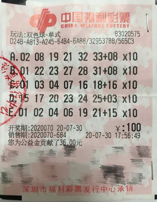 男子100元机选擒福彩5829万秒兑:多年来期期不落