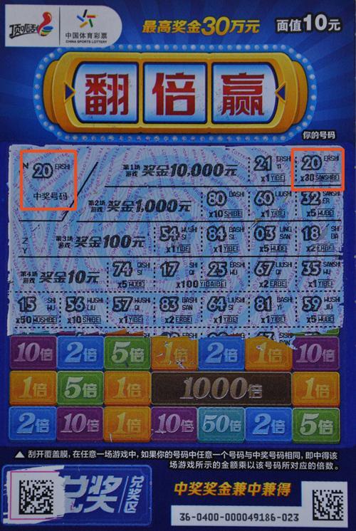 """临沂小伙刮中体彩""""翻倍赢""""30万 换辆新单车兜风"""