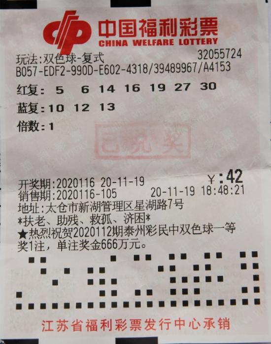 忠實彩民42元自選攬福彩1423萬:曾夢見自己中獎