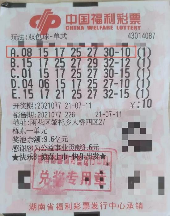 男子10元机选揽福彩643万 没想到惊喜如此快降临