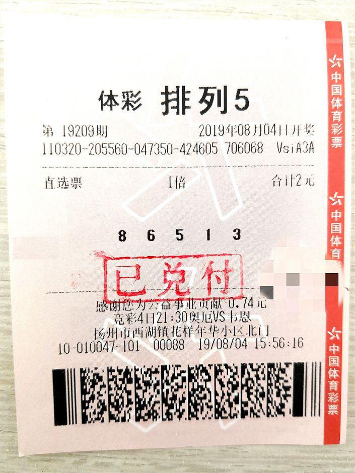 扬州彩民2元斩获体彩10万:打算换空调+吃顿大餐