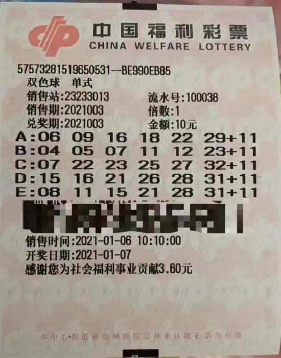 老彩民守号6载擒双色球940万 此前数次斩获小奖