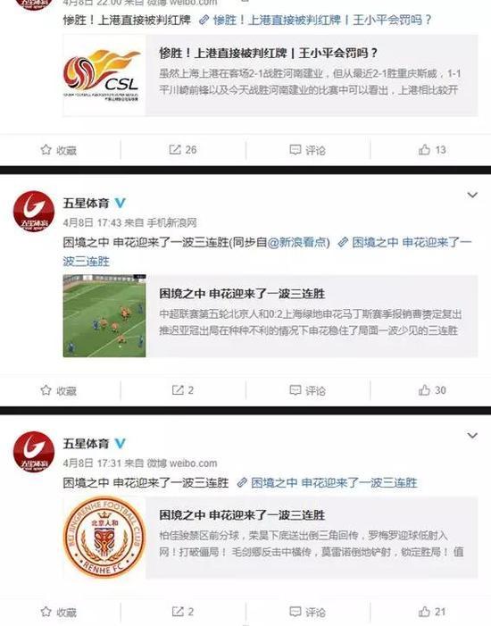 上海滩老大 申花与上港的对抗早已超出足球范畴