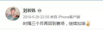 刘若钒社交媒体的更新暂停在他重返赛场的时间